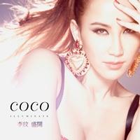 李玟(Coco Lee)-盛開