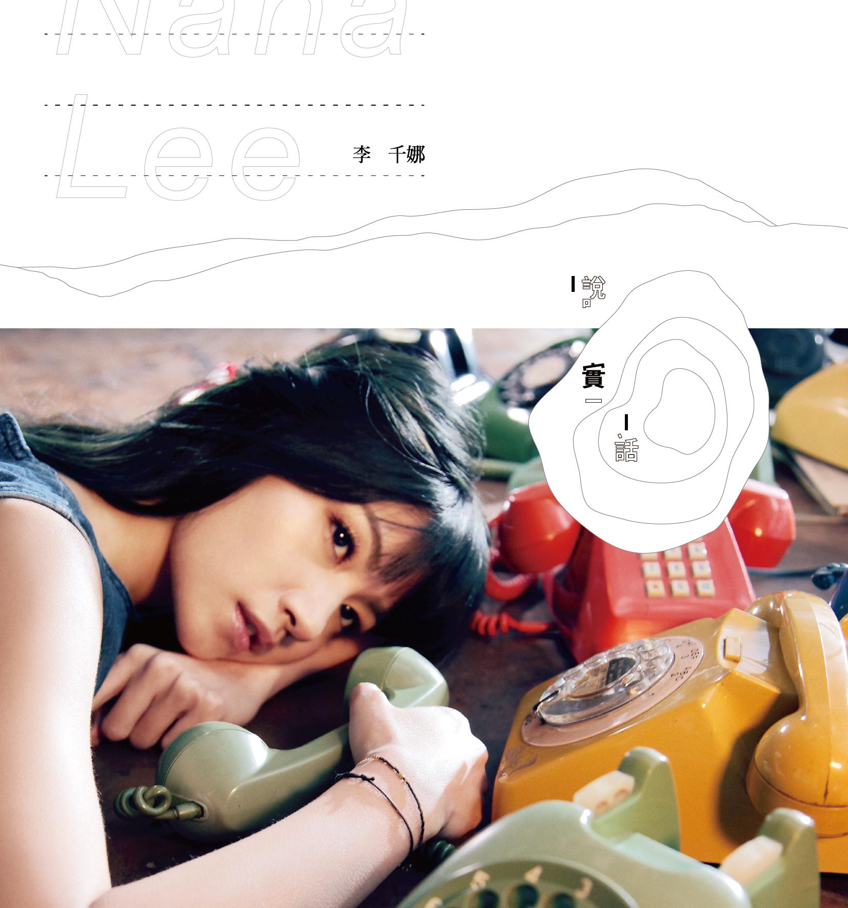 李千娜(Gina Lee)-說實話
