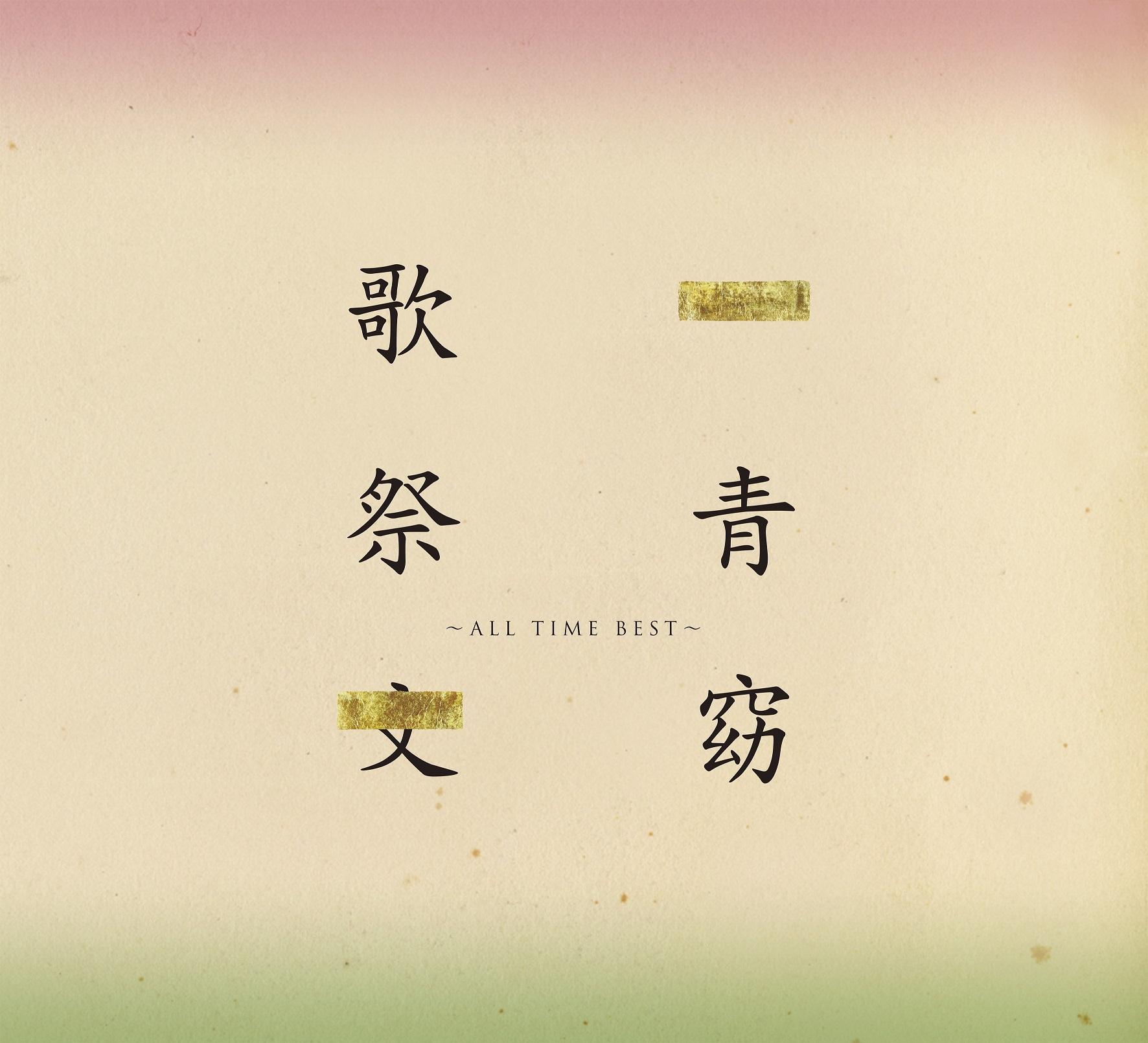一青窈(Yo Hitoto)-歌祭文 All Time Best【2CD】