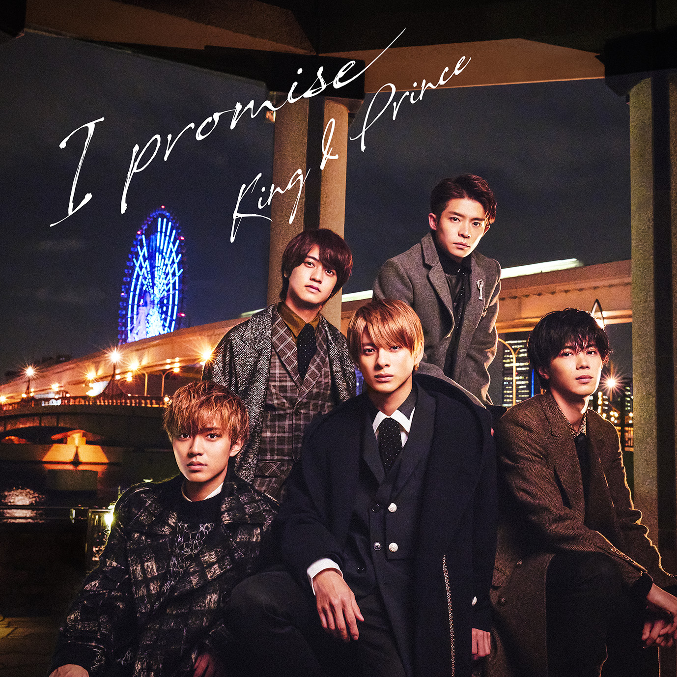 King & Prince-I promise 通常盤